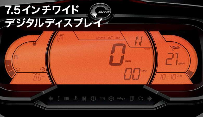 7.5インチワイドデジタルディスプレイを標準装備