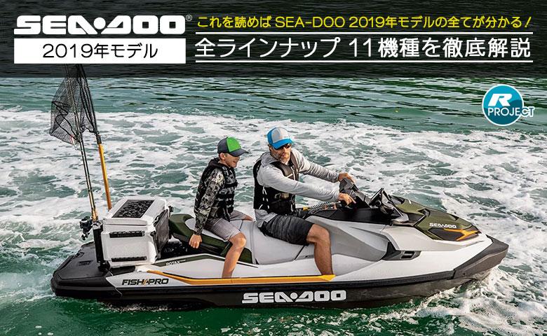 SEA-DOO 2019全モデル徹底解説