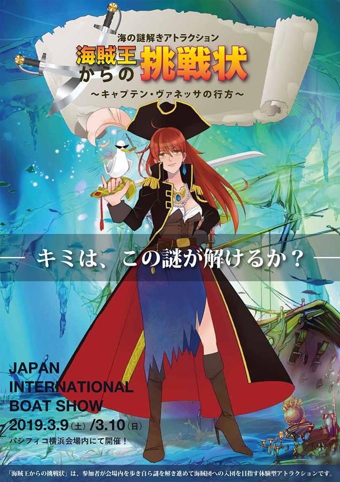 海の謎解きアトラクション「海賊王からの挑戦状」