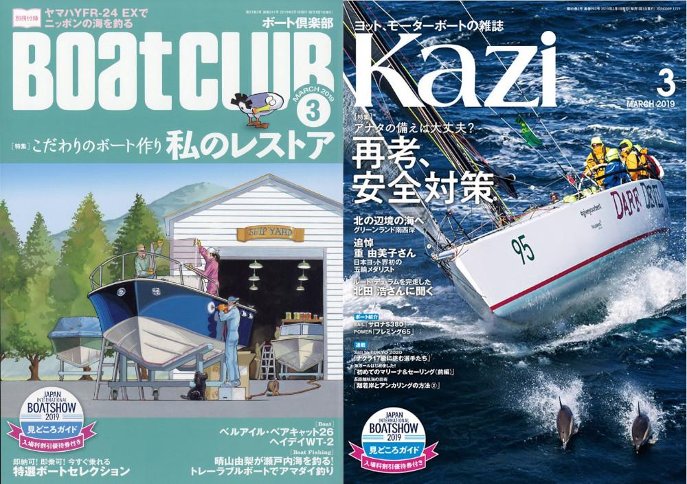 ボート倶楽部・Kazi 3月号