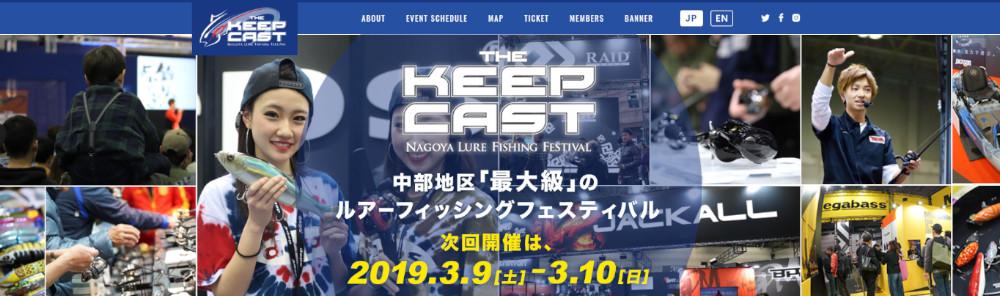 THE KEEP CAST