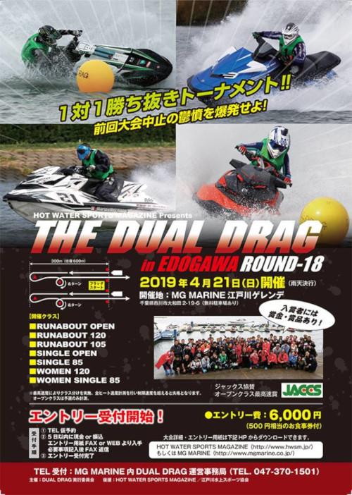 『THE DUAL DRAG in EDOGAWA 第18戦』