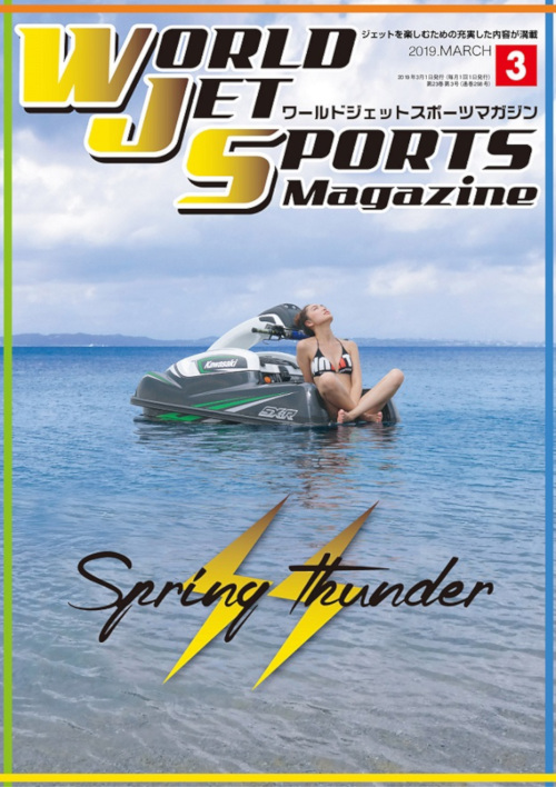 『World Jet Sports Magazine』3月号