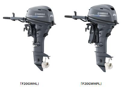 船外機「F20G」