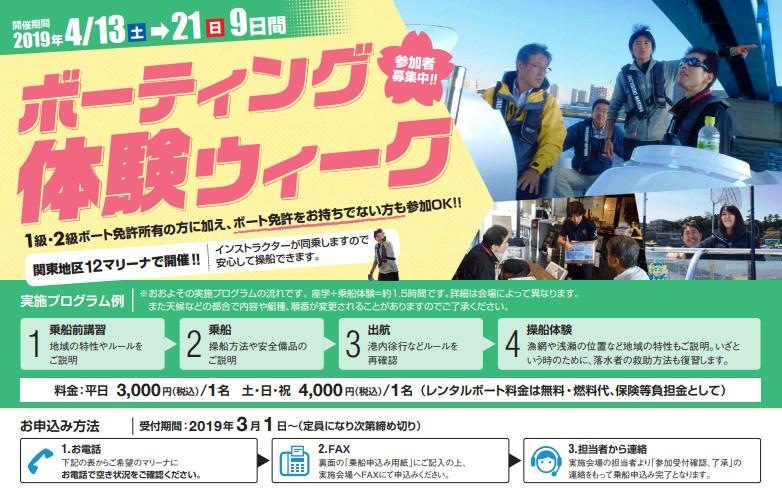 『ボーティング体験ウィーク』関東地区1