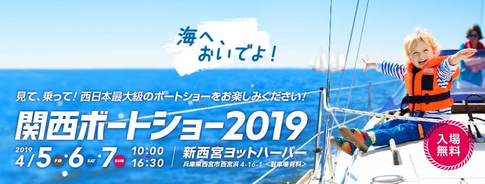 関西ボートショー2019