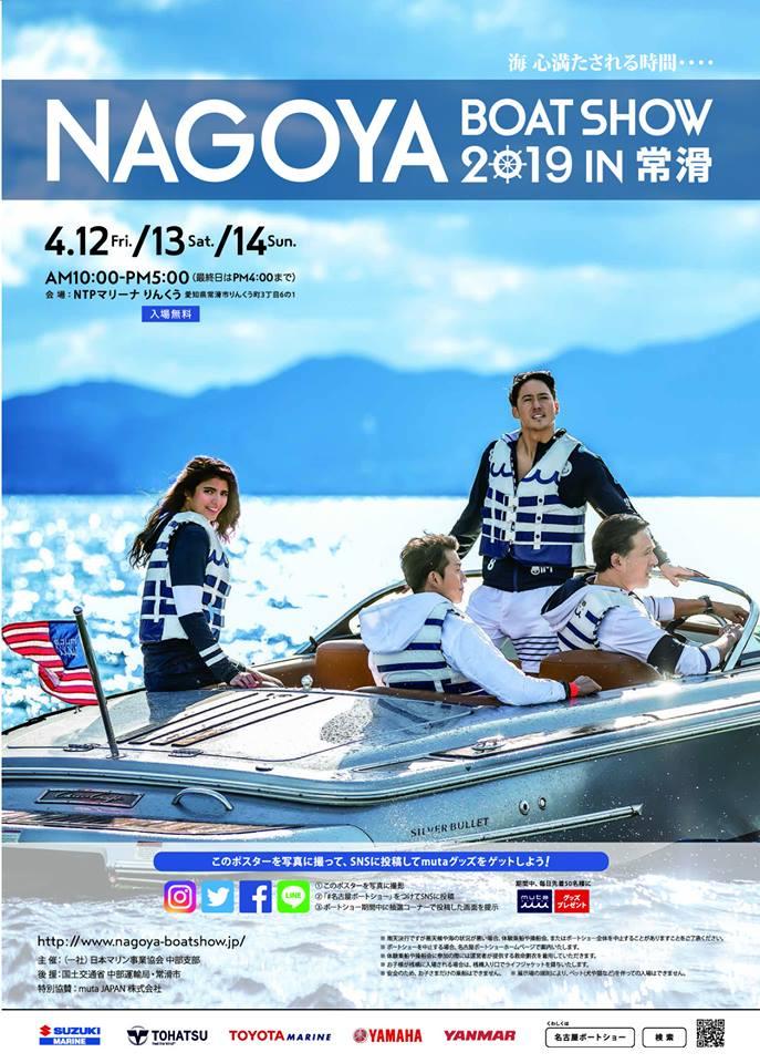 名古屋ボートショー2019IN常滑