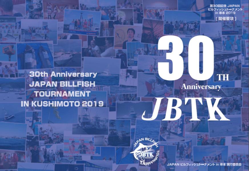 第30回JAPAN ビルフィッシュトーナメント in 串本