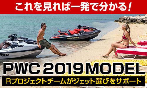 2019年モデルPWC全メーカーフルラインナップ