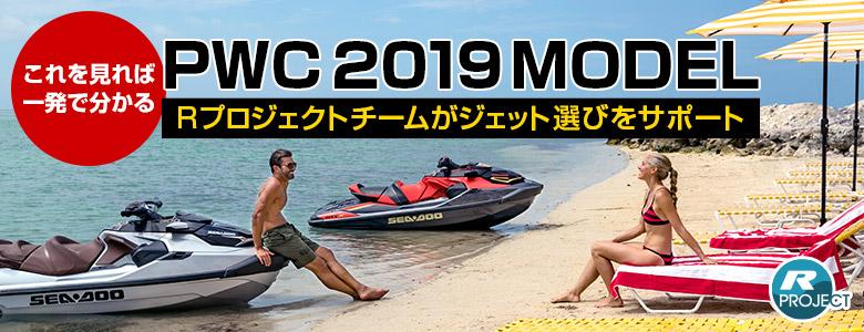 PWC 2019年モデル ラインナップ