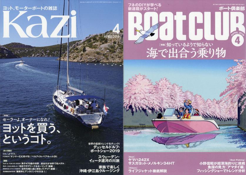 『ボート倶楽部』 『Kazi』4月号