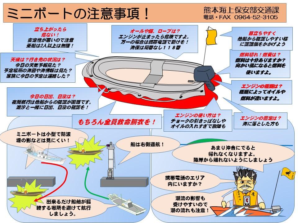 ミニボートの注意事項