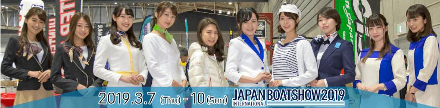 ジャパン・インターナショナル・ボートショー2019