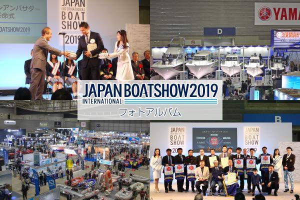 ジャパンインターナショナルボートショー2019 フォトアルバム(パシフィコ横浜会場)