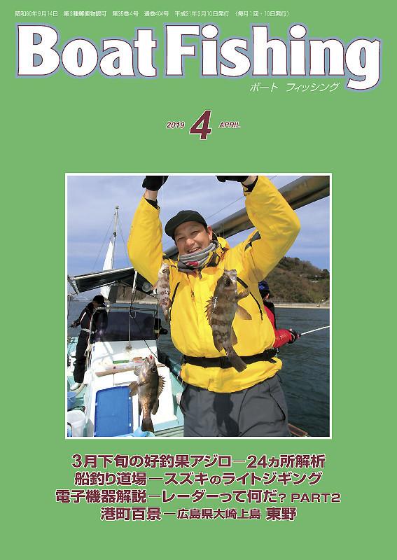 『Boat Fishing(ボートフィッシング)』4月号