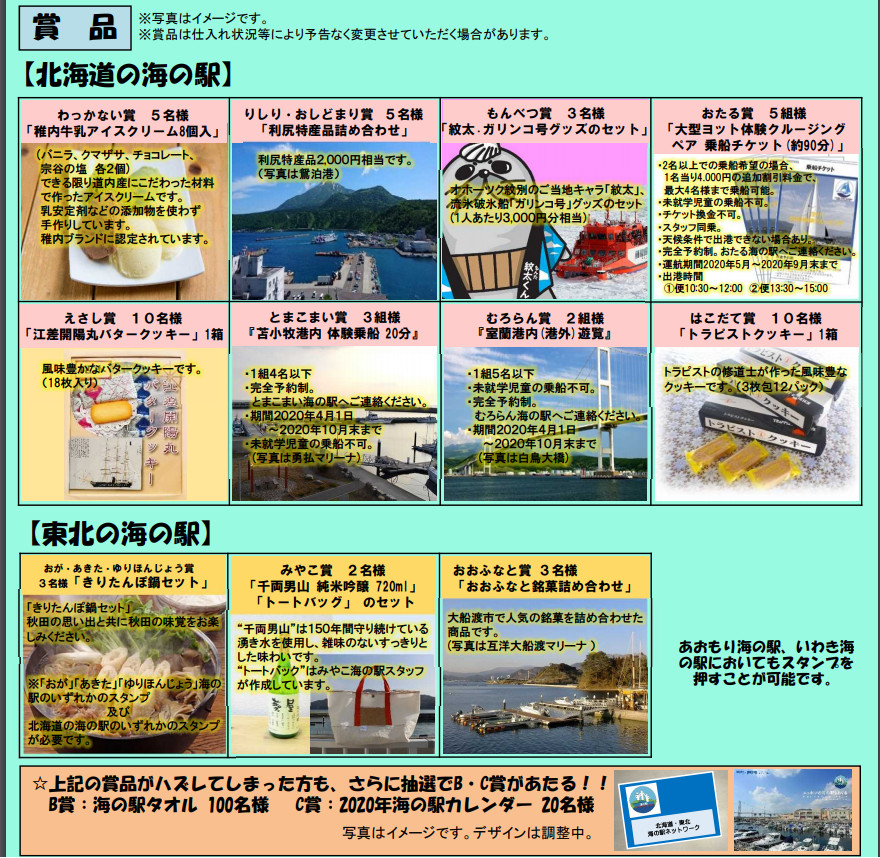 北海道+東北 海の駅 スタンプラリー2019