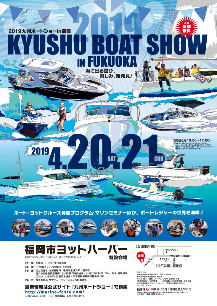 九州ボートショー in 福岡 2019