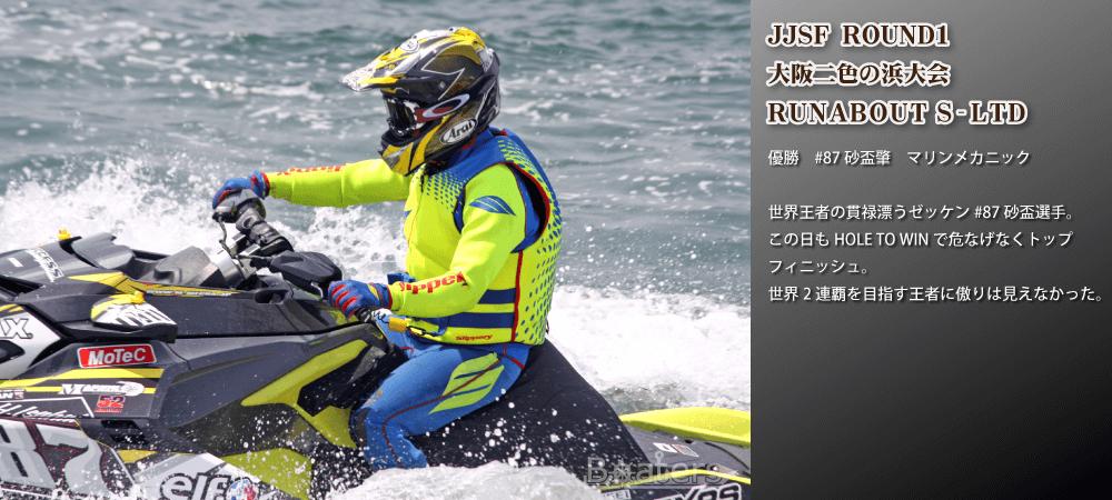 2019 JJSF 第8戦 大阪二色の浜大会