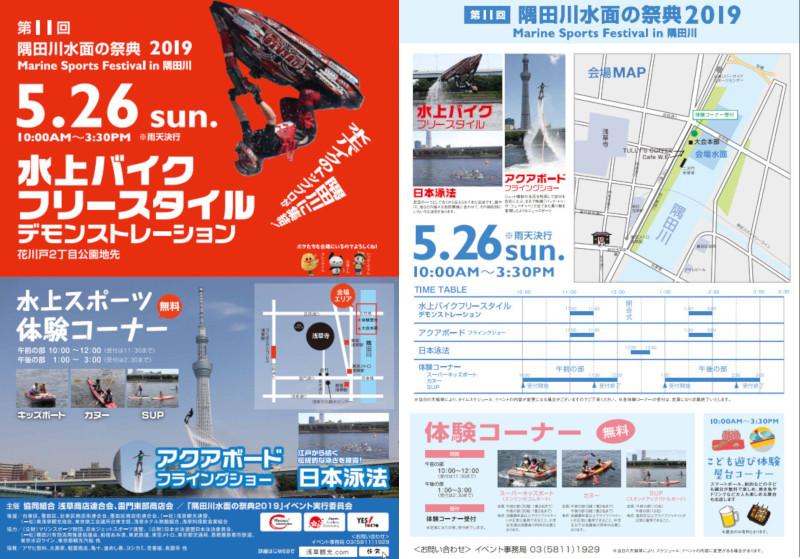 隅田川水面の祭典2019