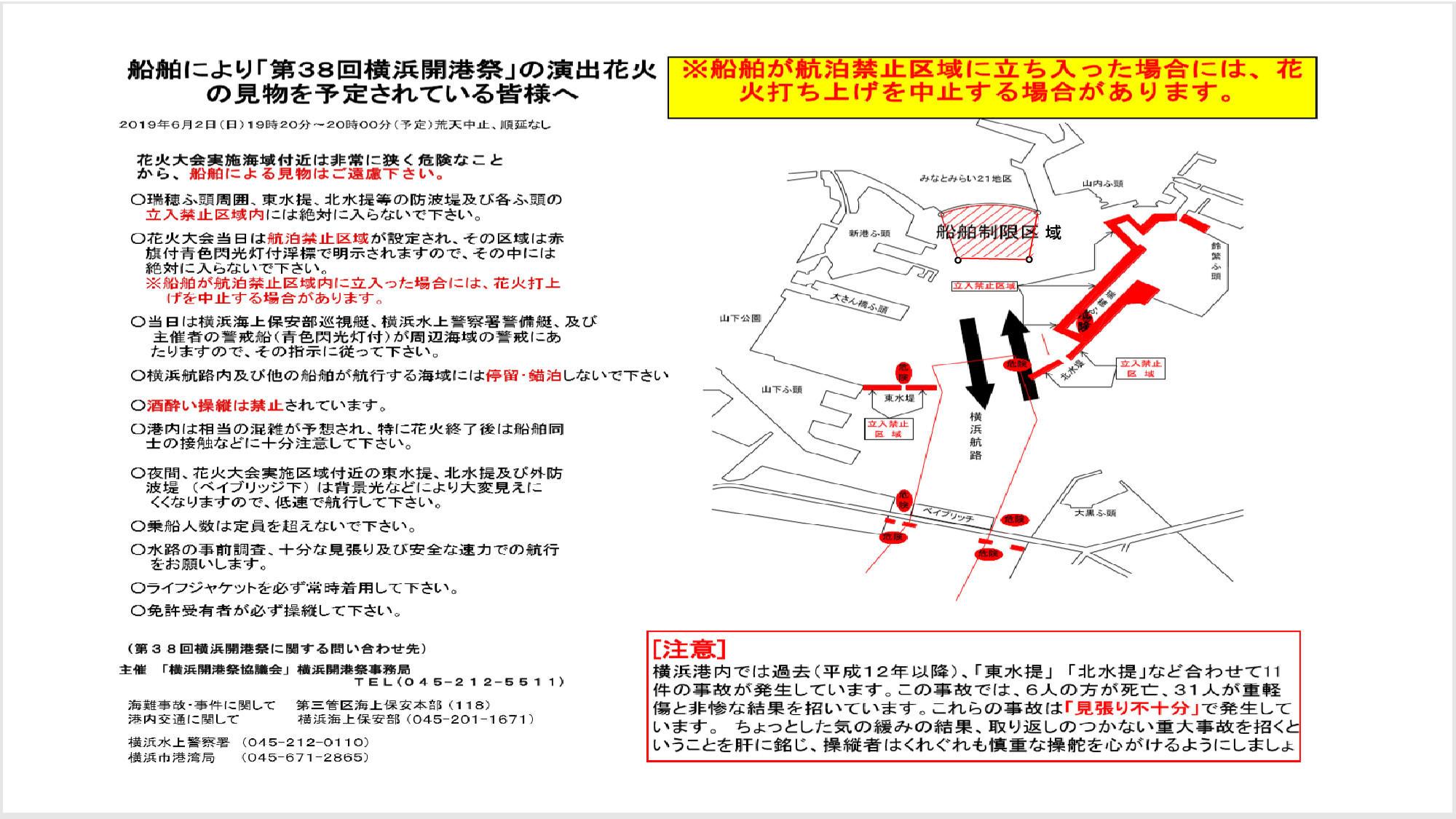 航行禁止区域エリアマップ