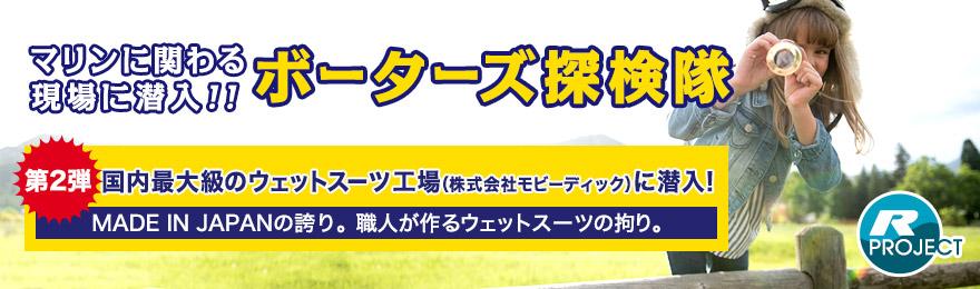 国内最大級のウェットスーツ工場(株式会社モビーディック)に潜入!