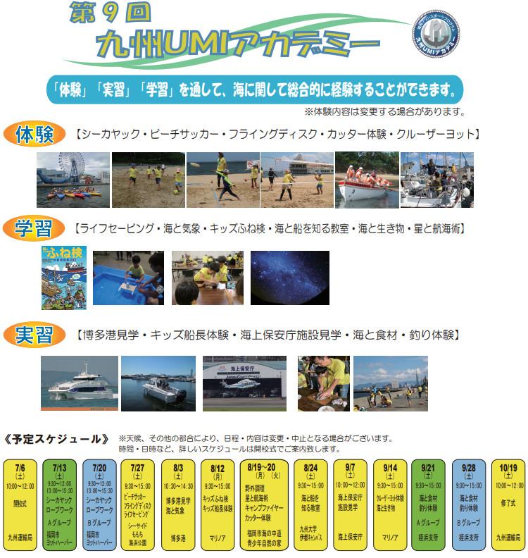 第9回 九州UMIアカデミー