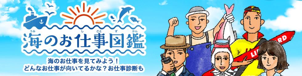 「海のお仕事図鑑」