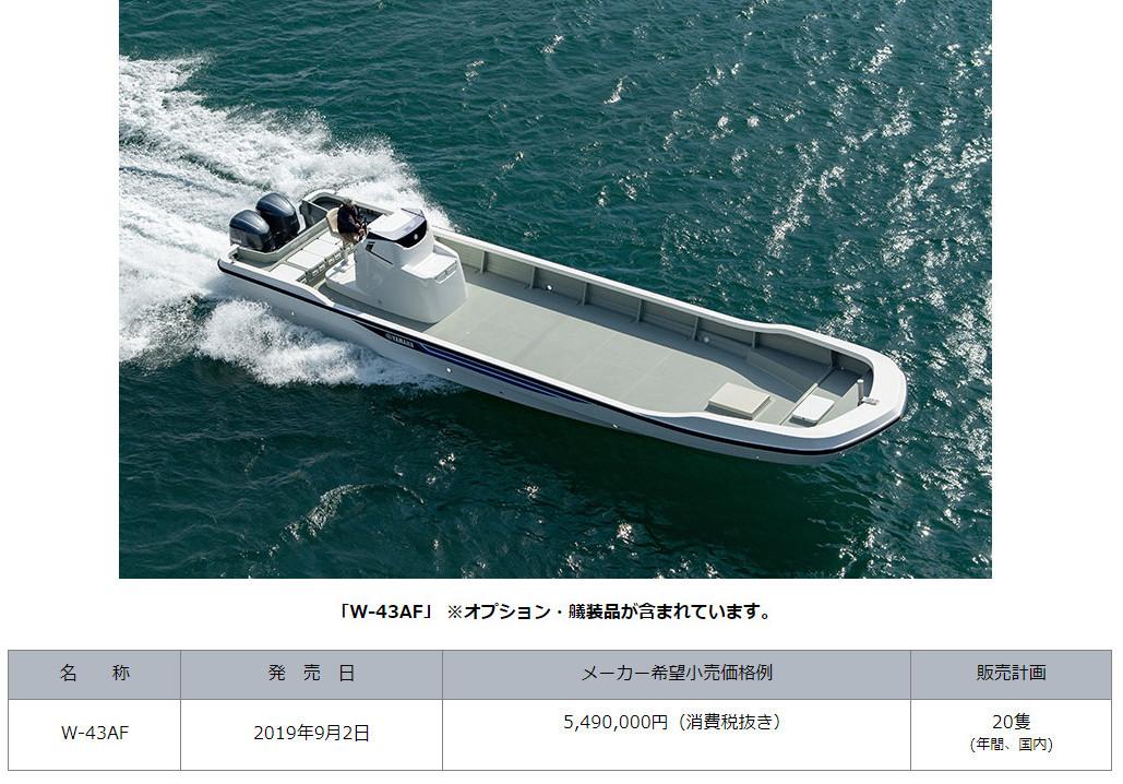 ヤマハ和船「W-43AF」