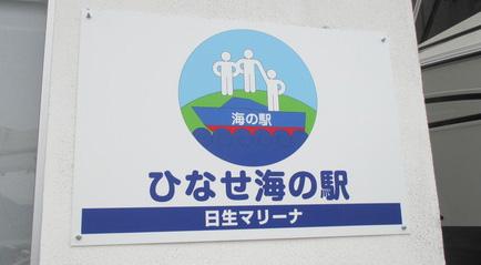 ひなせ海の駅
