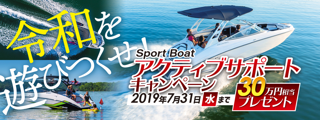 『Sport Boat アクティブサポートキャンペーン』