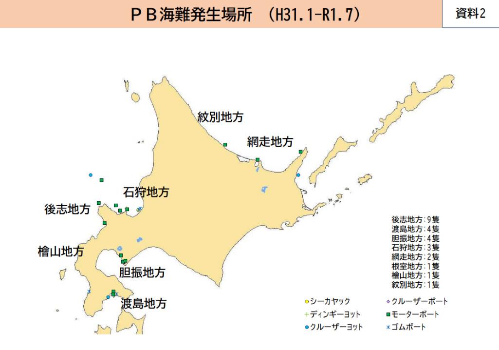 プレジャーボート海難地図