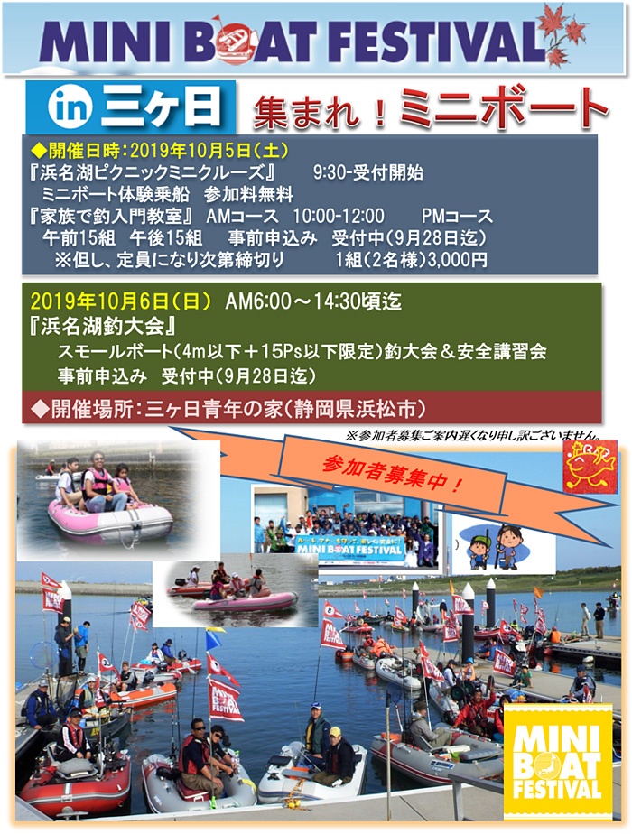 ミニボートフェスティバル in 三ケ日