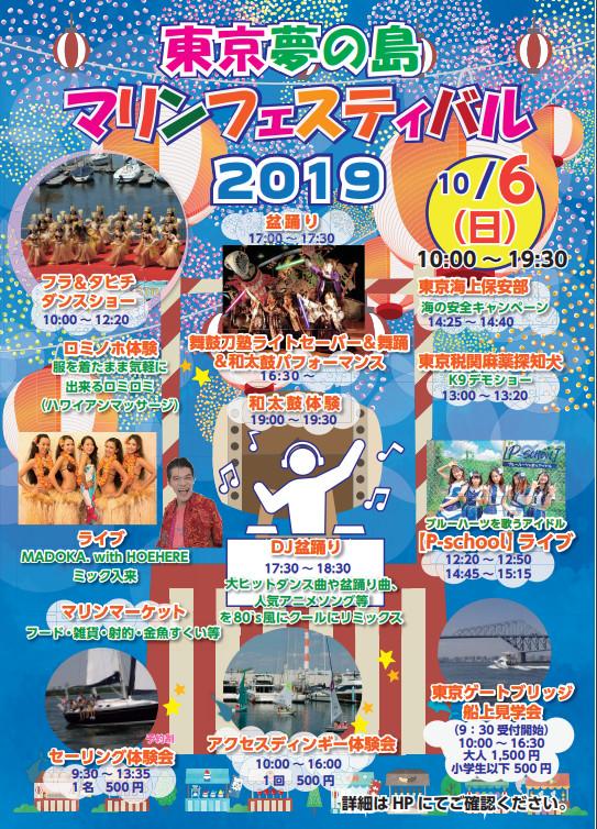 東京夢の島マリンフェスティバル2019