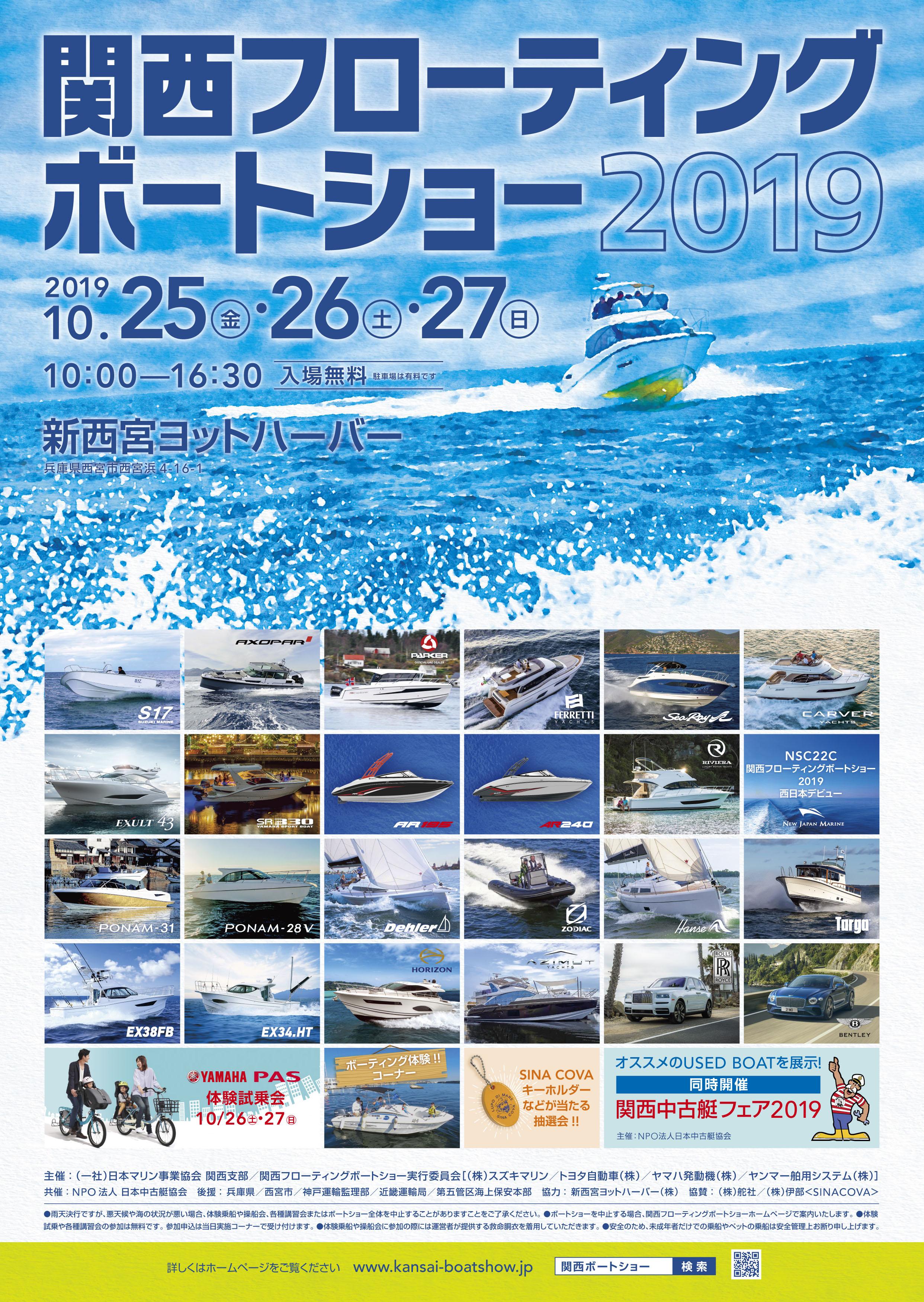 関西フローティングボートショー2019