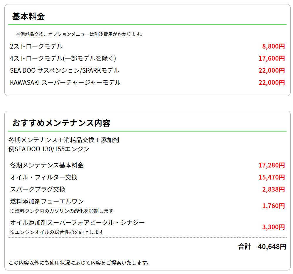 【ネオスポーツ】冬期メンテナンス価格