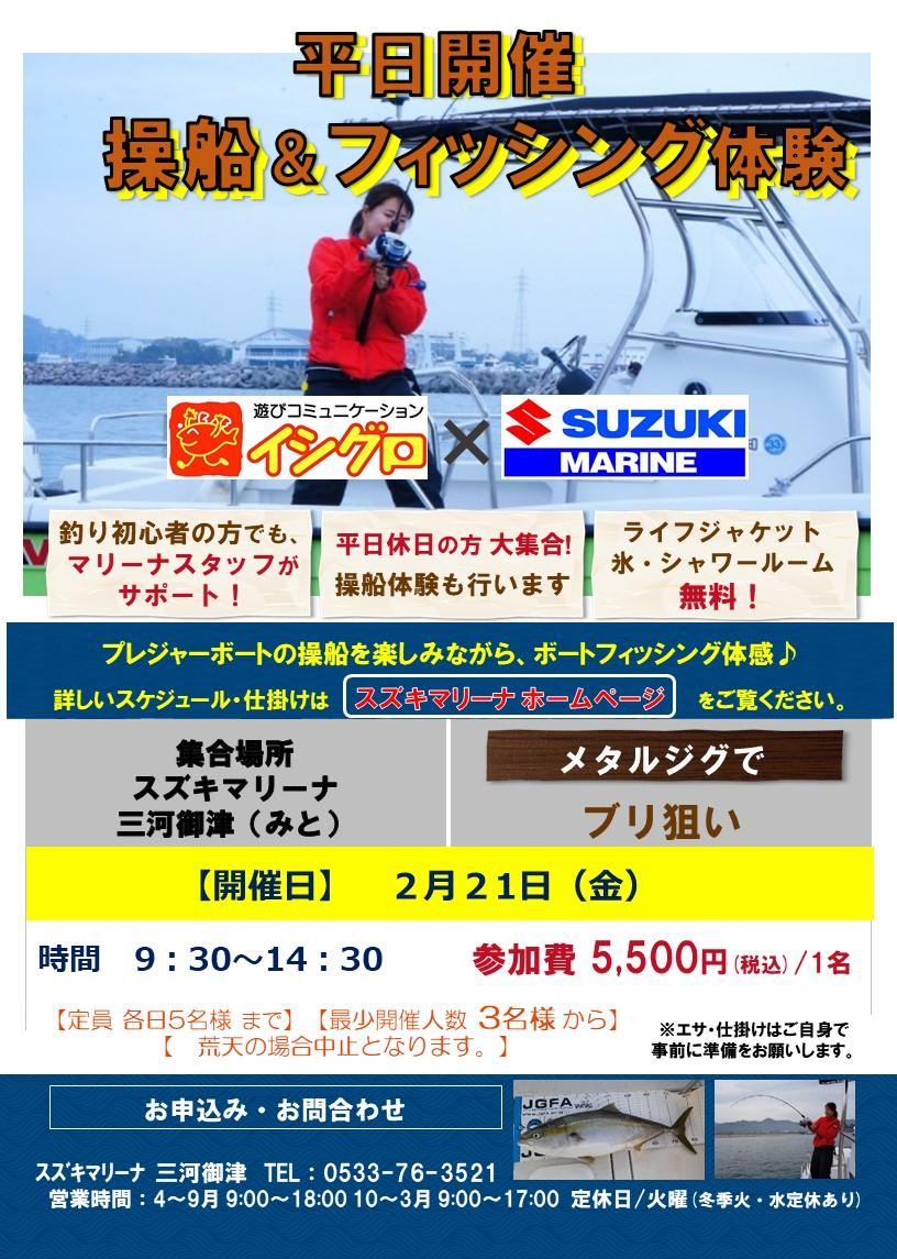 平日開催 操船&フィッシング体験
