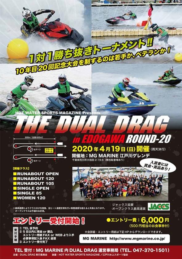 THE DUAL DRAG in EDOGAWA 第20戦