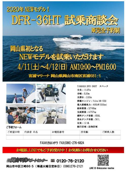 2020年ヤマハNEWモデル DFR36HT 試乗商談会