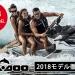 SEA-DOO 2018年モデル 全ラインナップを徹底解説
