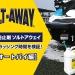 塩害腐食防止剤ソルトアウェイの効果的なフラッシング時間を検証! <水上オートバイ編>